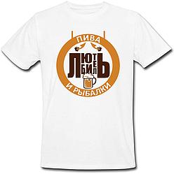 Мужская футболка любитель пива и рыбалки (белая)