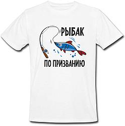 Мужская футболка рыбак по призванию (белая)