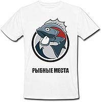 Мужская футболка рыбные места (белая)