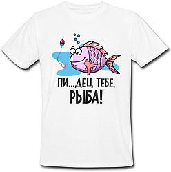 Мужская футболка пи...дец тебе, рыба! (белая)