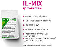 Сухая кондитерская смесь IL mix для приготовления зефира, безе, айсинга, макарун, маршмелоу, кремов и пр, 200г