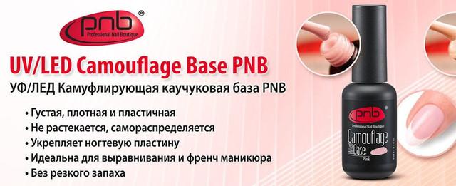 гель-лаки PNB