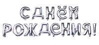 """Шары буквы фольгированные """"С Днём Рождения"""". Цвет: Серебро. Размер: 40см."""