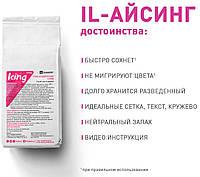 Сухая кондитерская смесь IL айсинг, для заливки, контуринга, пайпинга, 1 кг
