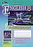 Англійська мова. Робочий зошит. 8 клас. Несвіт А.. Нова програма!