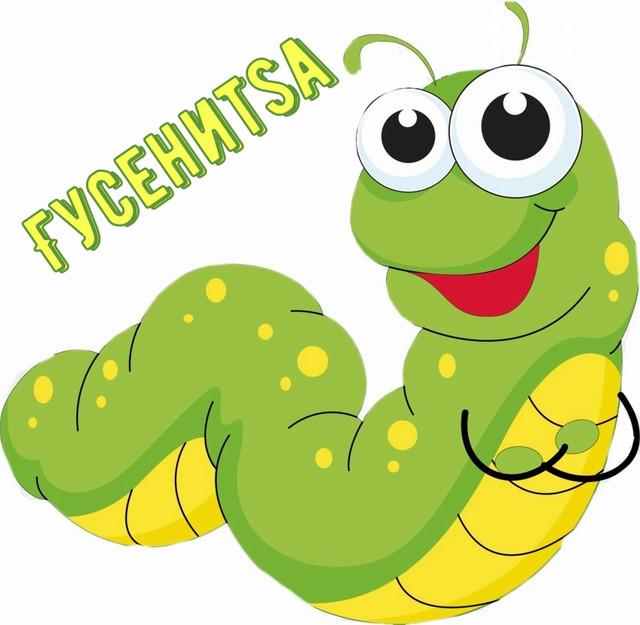 Интернет магазин Гусеница - GUSENITSA.COM.UA