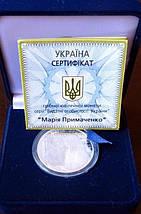 Марія Примаченко Срібна монета 5 гривень   срібло 15,55 грам, фото 3