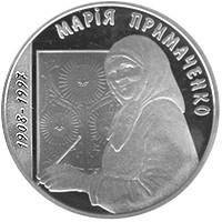 Марія Примаченко Срібна монета 5 гривень   срібло 15,55 грам