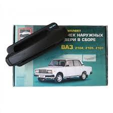 Евро ручки для автомобилей ВАЗ 2107 Россия