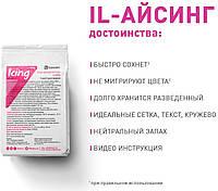 Сухая кондитерская смесь IL айсинг, для заливки, контуринга, пайпинга, 500г