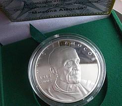 Микола Амосов Срібна монета 5 гривень срібло 15,55 грам, фото 2