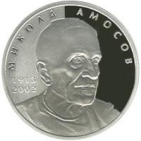 Микола Амосов Срібна монета 5 гривень срібло 15,55 грам