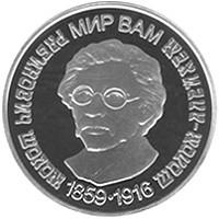 Шолом-Алейхем Срібна монета 5 гривень срібло 15,55 грам
