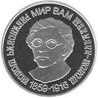 Шолом-Алейхем Срібна монета 5 гривень срібло 15,55 грам, фото 2