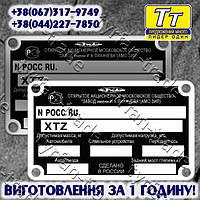 Шильдик бирка табличка прицеп СМЗ-8326 Сердовский машиностроительный завод ПО ЗИЛ