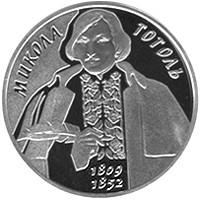 Микола Гоголь Срібна монета 5 гривень срібло 15,55 грам