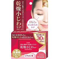 Kracie Hadabisei Eye Wrinkle Care Mask Патчи для кожи вокруг глаз интенсивного действия 30 пар (60 шт)
