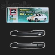 Евро ручки для автомобилей ВАЗ 2108 2113 Россия