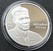 Михайло Янгель Срібна монета 5 гривень срібло 15,55 грам, фото 3
