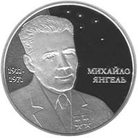 Михайло Янгель Срібна монета 5 гривень срібло 15,55 грам