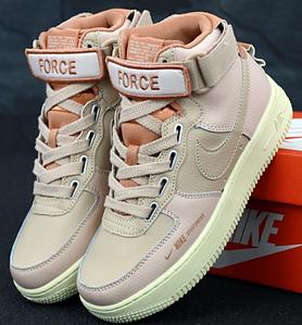 Женские Кроссовки Nike Air Force 1 High Utility Baige, Аир Форсы Бежевые