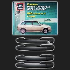 Евро ручки для автомобилей ВАЗ 2109 2115 Россия
