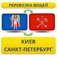 Перевозка Личных Вещей из Киева в Санкт-Петербург