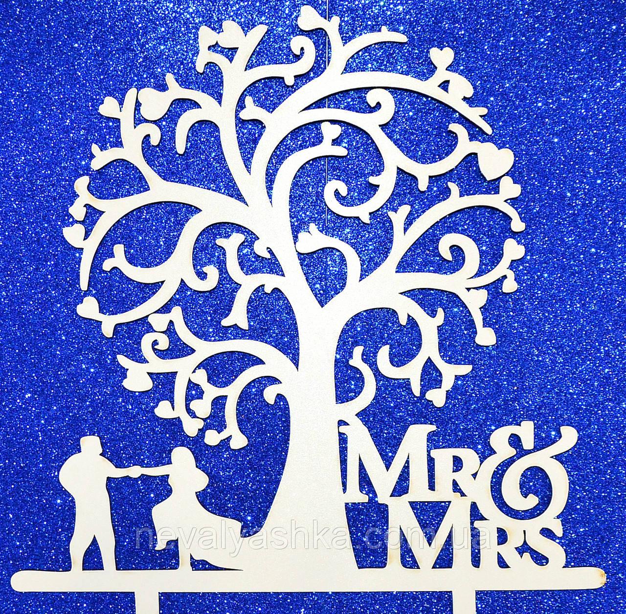 ТОППЕР БОЛЬШОЙ СВАДЕБНЫЙ Свадьба Деревянный MR&MRS Дерево Мистер Миссис Топперы для Торта Топер дерев'яний