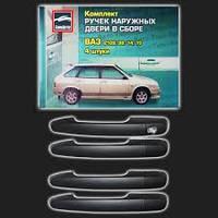 Евроручки для автомобилей ВАЗ 2109, 21099, 2114, 2115  чёрные Тюн-авто