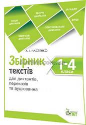 1-4 клас / Українська мова. Збірник текстів для диктантів, переказів / Настенко / ПЕТ