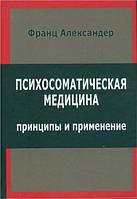 Психосоматическая медицина. Александер Ф.