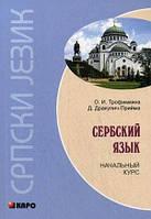 О. И. Трофимкина. Сербский язык. Начальный курс + МР3