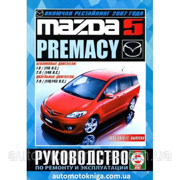 MAZDA 5 & PREMACY   Модели 2005-2010 гг. выпуска   Руководство по ремонту и эксплуатации
