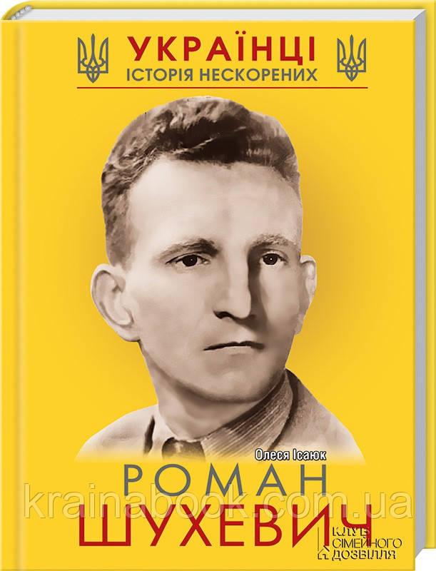 Роман Шухевич. Ісаюк Олеся