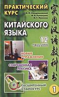 А. Ф. Кондрашевский. Практический курс китайского языка 12 издание. 2 тома + МР3