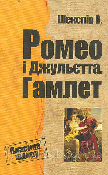 Ромео і Джульєтта. Гамлет. Шекспір Вільям