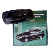 Евро ручки для автомобилей ВАЗ 2110 2170 Приора Россия