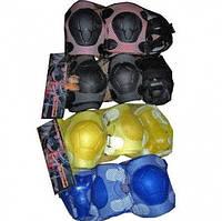 Защита для роликов (налокотники, наколенники, защита на запястья)