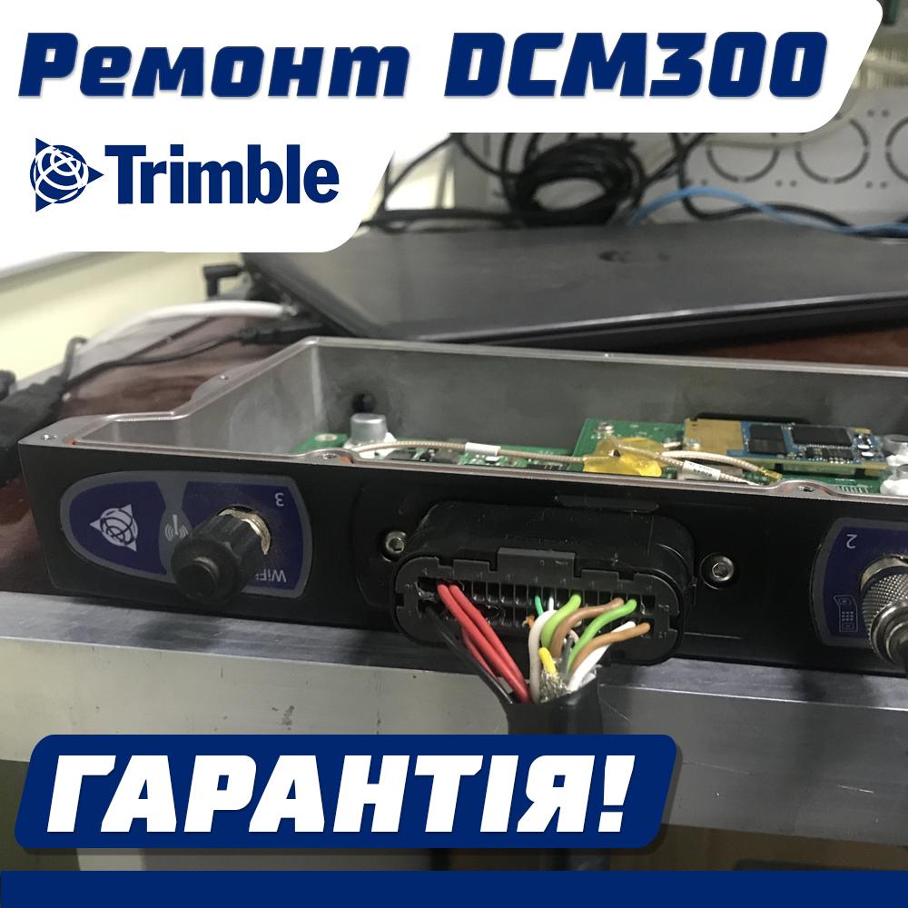 Диагностика, ремонт, настройка и прошивка модемов Trimble DCM300