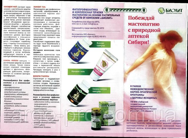 Лечение и мази новообразования мастопатия рассасывающие