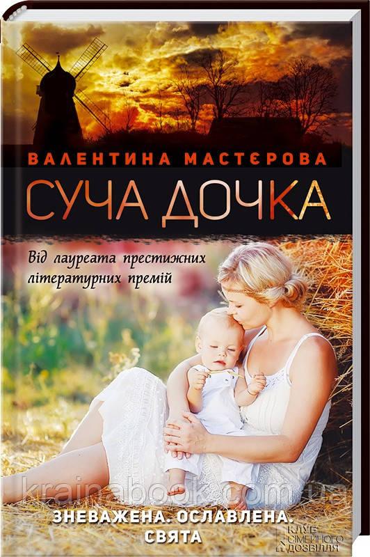 Суча дочка. Мастєрова Валентина