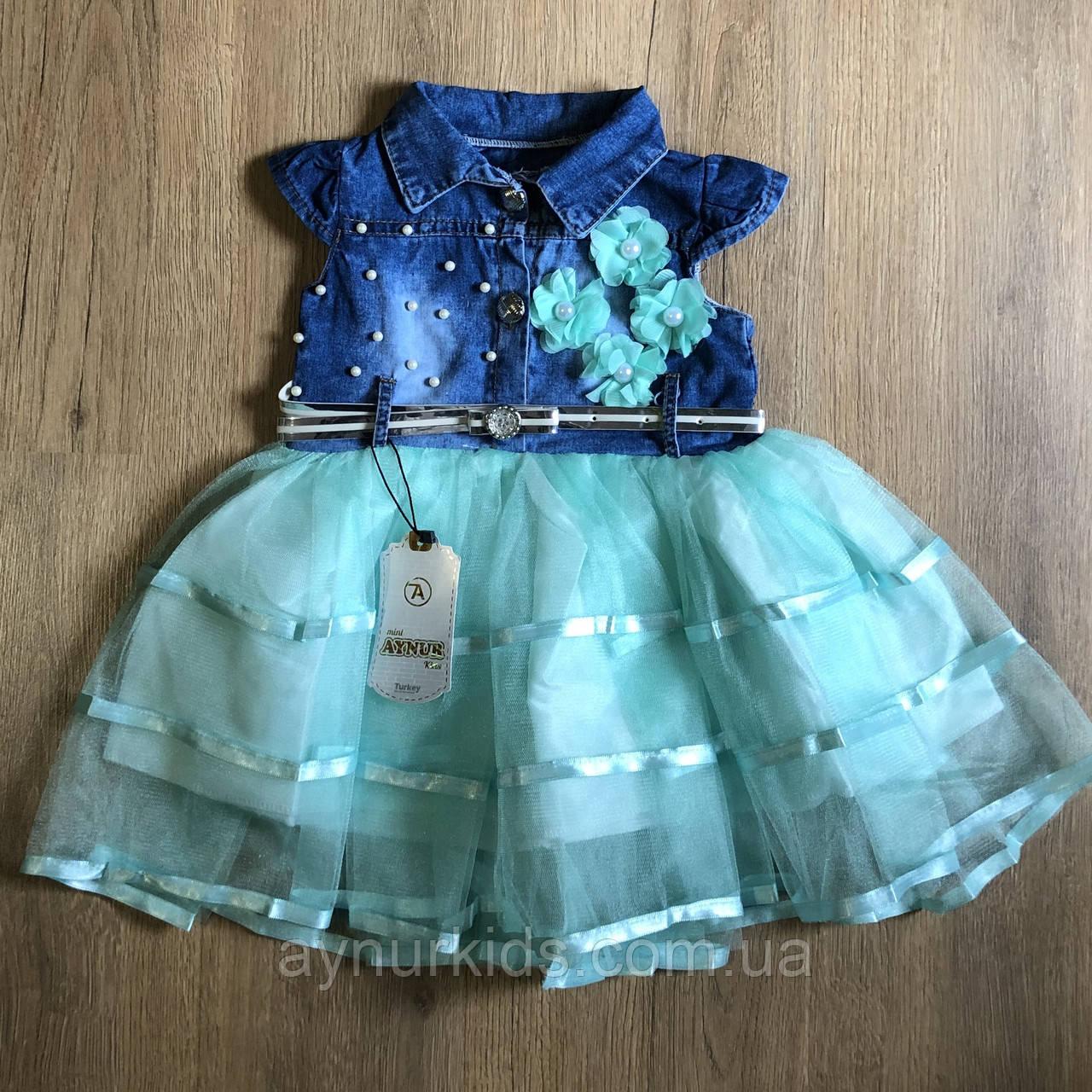 Фатиновое платьес джинсовым верхом 2-3-4-5 лет