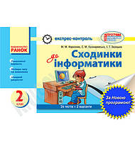 Сходинки до інформатики Експрес-контроль 2 клас Нова програма Авт: Корнієнко М. М. Вид-во: Ранок, фото 1