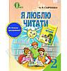 Я люблю читати Навчальний посібник з літературного читання 2 клас Нова програма Савченко О. Я. Вид-во: Освіта