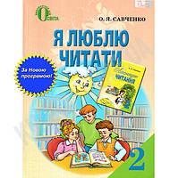 Я люблю читати Навчальний посібник з літературного читання 2 клас Нова програма Савченко О. Я. Вид-во: Освіта, фото 1