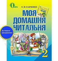 Моя домашня читальня 2 клас Нова програма Навчальний посібник для позакласного читання Автор: Савченко О.Я. Вид-во: Освіта, фото 1