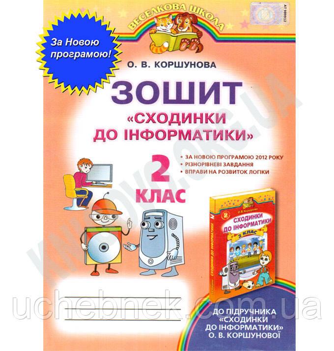 Гдз 6 Інформатика Зошит