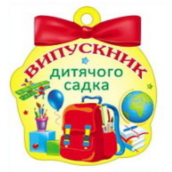 Медаль для детей. Выпускник детского сада №1