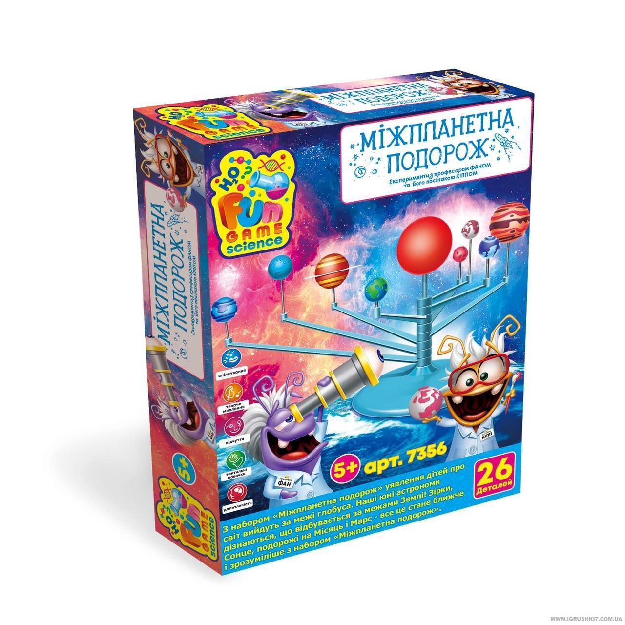 Игра научная Межпланетное путешествие Fun Game 7356