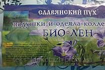 """Одеяло  """"Славянский пух"""""""" Био Лен"""" бязь, Евро размер (200х220см), фото 2"""